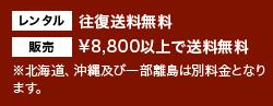 レンタル:往復送料無料/販売:¥8,800以上で送料無料