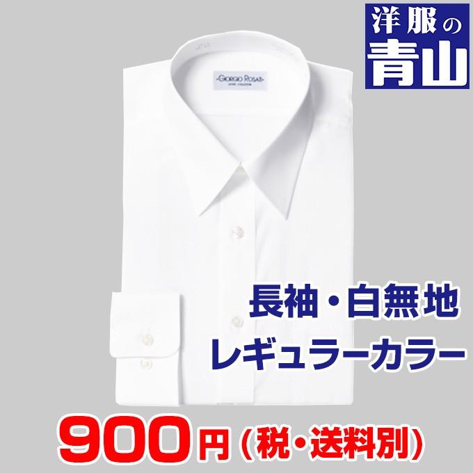 ワイシャツ スタンダード 長袖 白無地 レギュラーカラー GIORGIO ROSATI ホワイト オールシーズン