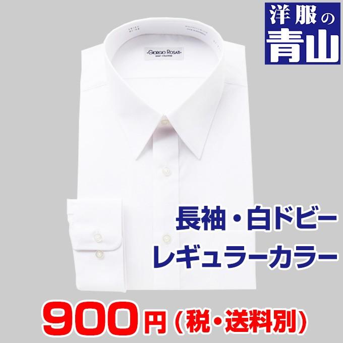 ワイシャツ スタンダード 長袖 白トビー レギュラーカラー GIORGIO ROSATI ホワイト オールシーズン
