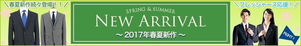 2017春夏新着ヘッド