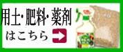 資材 〜肥料・薬剤・用土・針金