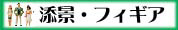 添景・フィギア 〜盆景・プライ