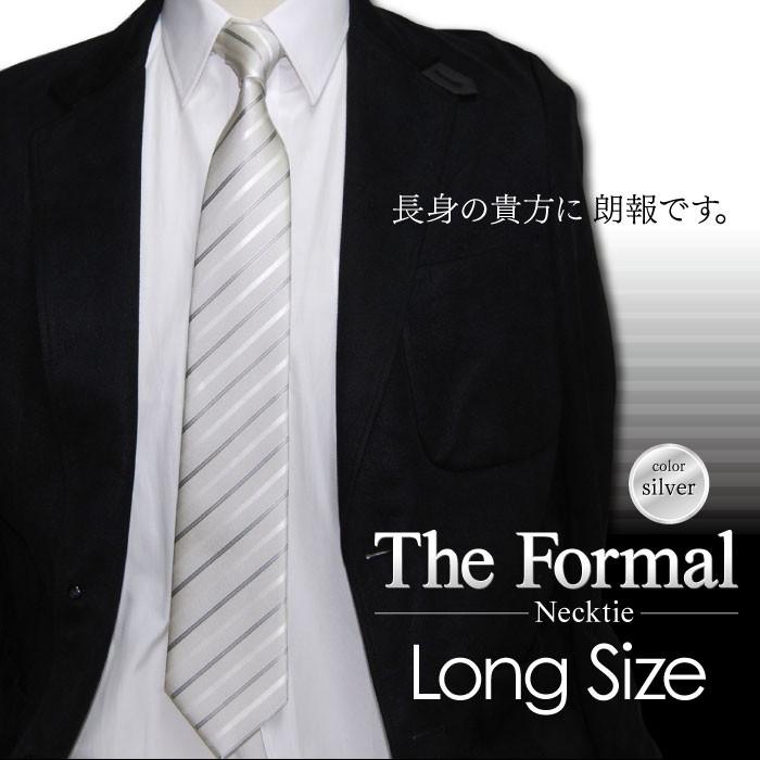ff712d25b3680 背の高い方や大きめサイズの方におすすめのロングネクタイ選べるシルバー系5柄フォーマルシーンでもこだわりたい貴方には同柄のポケットチーフもご用意。