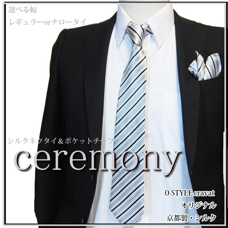 結婚式/ネクタイ/ポケットチーフ/シルバー