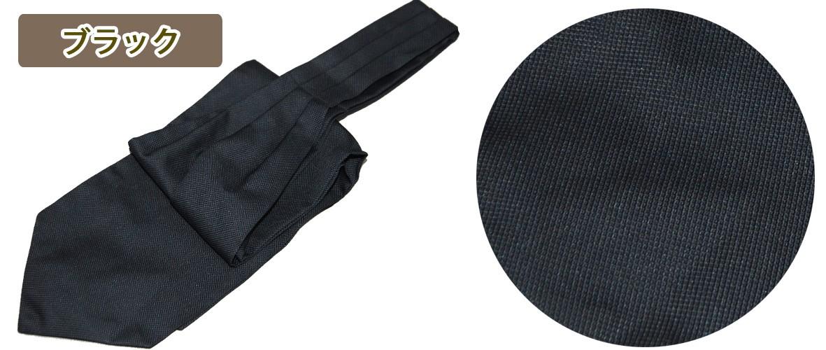 ブラック ネクタイ&ポケットチーフ