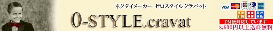 0-STYLE.cravat ヤフー店 ロゴ