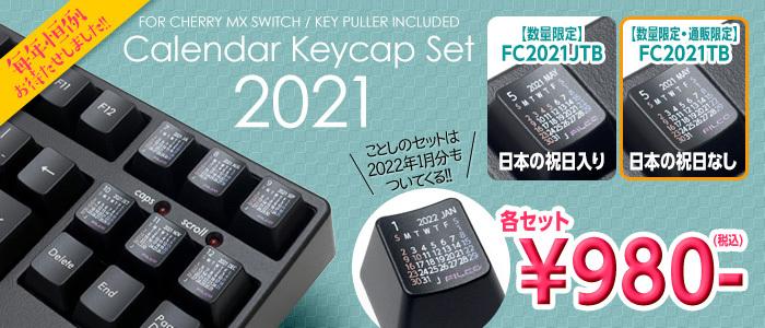 【カレンダーキーキャップ2021】