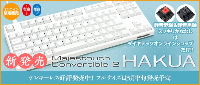 【Majestouch Convertible2 HAKUA テンキーレス】