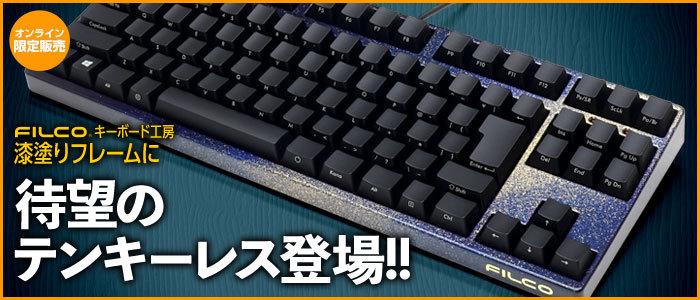 【テンキーレス漆・工房】
