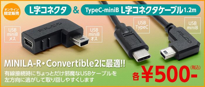 【L字コネクタL字コネクタケーブル】
