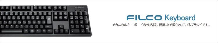 【FILCOキーボード】