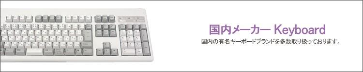 【国内メーカーキーボード】