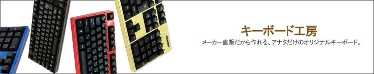 【キーボード工房】
