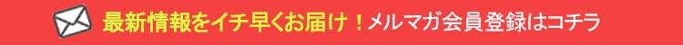 【メルマガ会員登録】