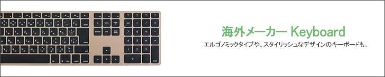 【海外メーカーキーボード】