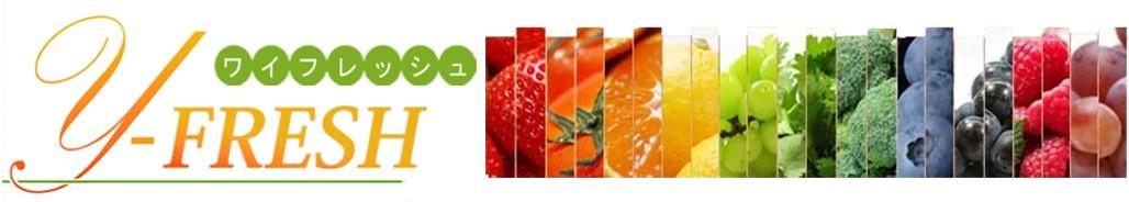 Y-fresh Premium新鮮・安心・う  まい物と調理道具を兼ね備えた