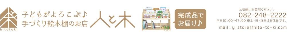 子どもがよろこぶ 手作り絵本棚のお店 人と木