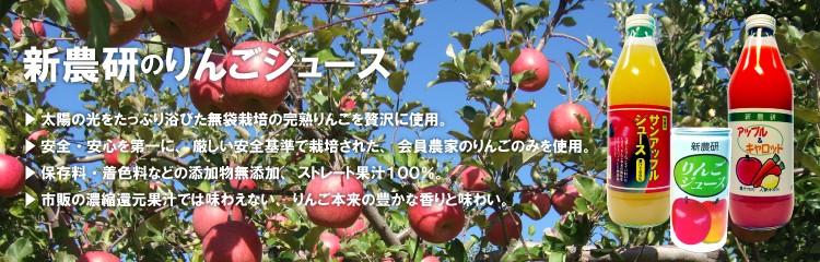 新農研のりんごジュース