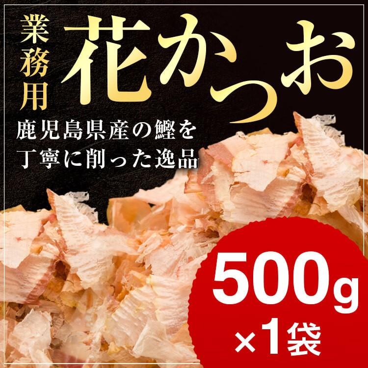 業務用花かつお500g