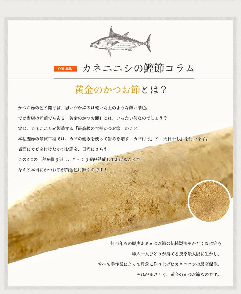 カネニニシの鰹節コラム 黄金の鰹節とは?
