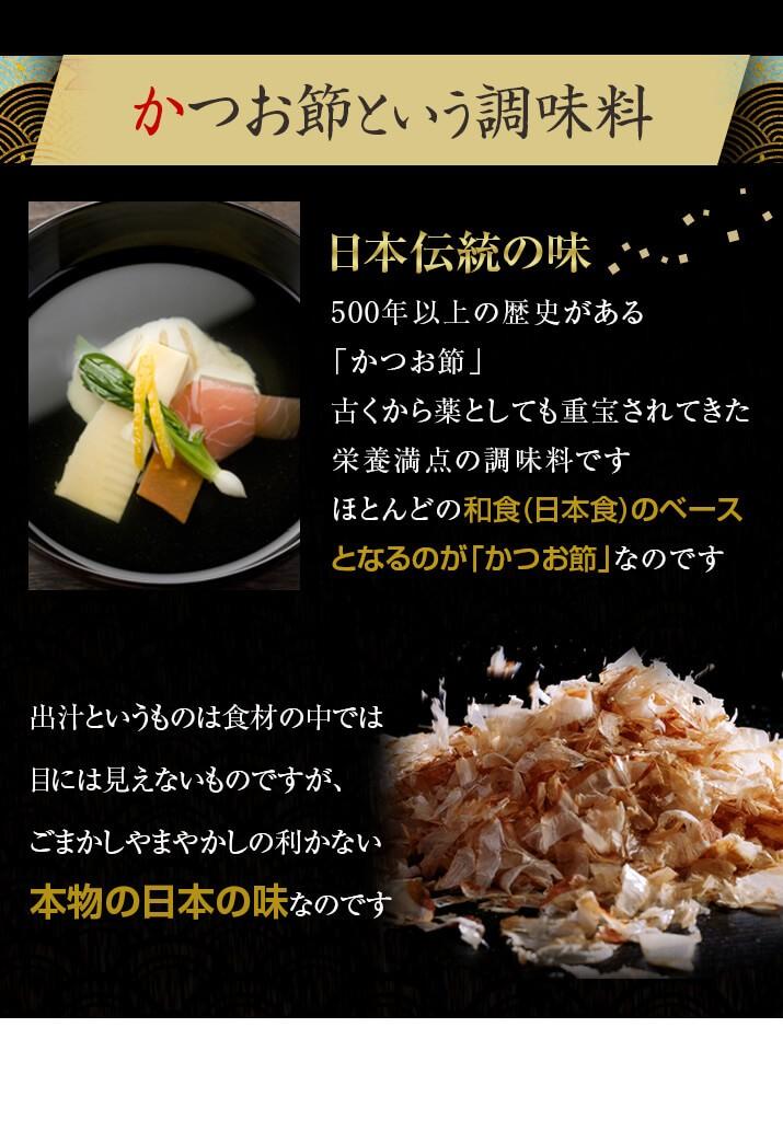 日本伝統 味 かつお節