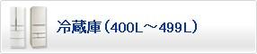 冷蔵庫(400L〜499L)