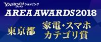 東京エリア家電カテゴリ賞1位