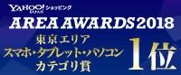 東京エリア スマホ・タブレット・パソコンカテゴリ賞1位