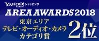 東京エリア テレビ・オーディオ・カメラカテゴリ賞2位
