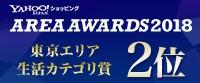 東京エリア 生活カテゴリ賞2位
