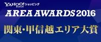 AREA AWARDS 2016 関東・甲信越エリア大賞