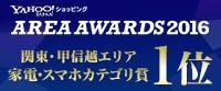AREA AWARDS 2016 関東・甲信越エリア 家電・スマホカテゴリ賞 1位