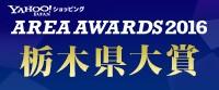 AREA AWARDS 2016 栃木県大賞