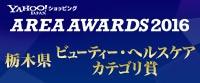 AREA AWARDS 2016 栃木県 ビューティー・ヘルスケアカテゴリ賞
