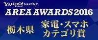 AREA AWARDS 2016 栃木県 家電・スマホカテゴリ賞