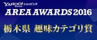 AREA AWARDS 2016 栃木県 趣味カテゴリ賞