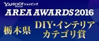 AREA AWARDS 2016 栃木県 DIY・インテリアカテゴリ賞