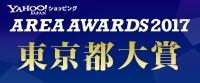 AREA AWARDS 2017 東京都大賞