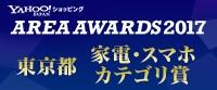 AREA AWARDS 2017 東京都家電・スマホ・カテゴリ賞