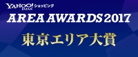 AREA AWARDS 2017 東京エリア大賞