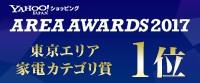 AREA AWARDS 2017 東京エリア 家電・スマホカテゴリ賞 1位