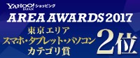 AREA AWARDS 2017 東京エリアスマホ・タブレット・パソコンカテゴリ賞