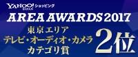 AREA AWARDS 2017 東京エリアテレビ・オーディオ・カメラカテゴリ賞