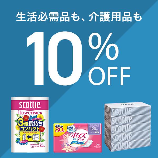 【新生活応援フェア】 ティッシュ、トイレットペーパーから衛生用品、介護用品まで 10%OFFクーポン