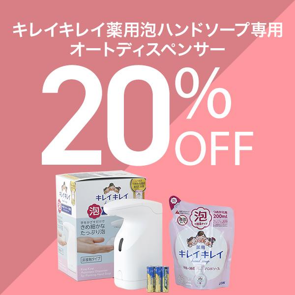 【先行販売品】キレイキレイから、薬用泡ハンドソープ専用オートディスペンサーが新発売!今ならクーポンで20%OFF!