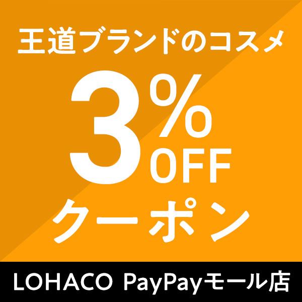 王道ブランドのコスメ3%OFF LOHACO PayPayモール店限定クーポン