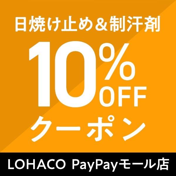 日焼け止め&制汗剤10%OFF LOHACO PayPayモール店限定クーポン
