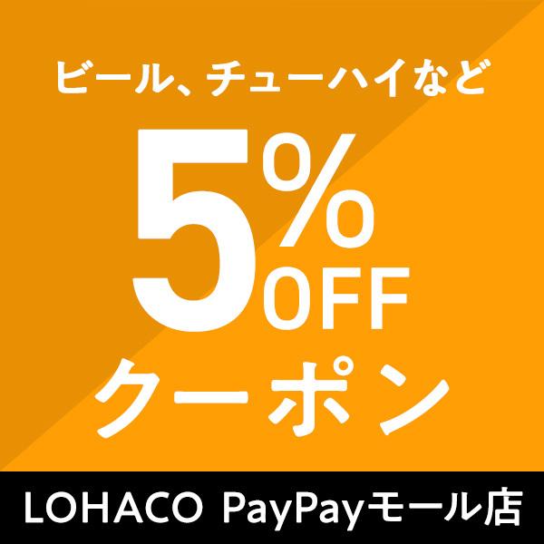 ビール、チューハイ、ワインなど人気のお酒5%OFF PayPayモール店クーポン【LOHACO】