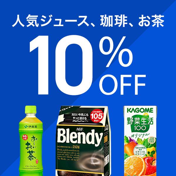 ソフトドリンク、お茶、野菜ジュースなど人気ドリンク10%OFFクーポン PayPayモール店クーポン【LOHACO】