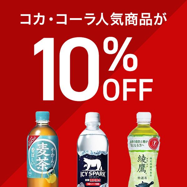 コカ・コーラ 対象商品10%OFFクーポン